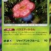 【ダブルブレイズ カードリスト判明】三十路の気になるカード5選【ポケモン編】