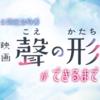 映画「聲の形」ができるまで。京都アニメーションの制作の裏側を描いた特番が公開!