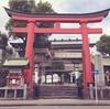 【京浜伏見稲荷神社】狐さんたくさん!東横線新丸子駅徒歩3分行ってきました!