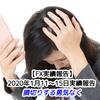 【FX実績報告】2020年1月11~15日実績報告 損切りする勇気なく【is6FX】