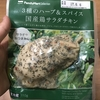 3種のハーブ&スパイス国産鶏サラダチキン【けいぼーのサラダチキンレビュー #2】