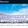 【SPG】SPGアメックス所持者が選んだGW大型連休の都内近郊ホテル