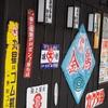 金沢マラソン2019(番外編)