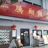 中国料理 謄翔飯店