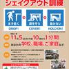 11月5日は鹿児島市シェイクアウト訓練!