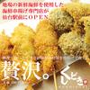 【オススメ5店】仙台(仙台駅周辺)(宮城)にある串揚げが人気のお店