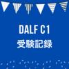 DALF C1 受験記録