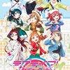 「ラブライブ!サンシャイン!! The School Idol Movie Over the Rainbow」第1弾ビジュアル公開&前売券情報!