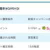 【PONEY】サーティワンアイスが1年分当たるチャンス!Yahoo! キャンペーン応募で5,000pt!