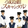 【韓国ドラマ】イケメン韓流スター多数!最も思い出深い韓ドラ7選!