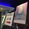 難民映画祭2017