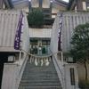 縁結びの出雲大社は島根以外にも六本木にある!関東で手軽に行ける東京分祠の場所や行き方