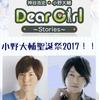 【DGS】527話☆小野大輔聖誕祭②