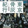 小沢信男著作 246