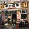 河内天美 中村商店