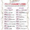 Duet ~tomodachi~ グランプリ大会出場DUOの発表です