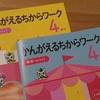 【Z会幼児コース】先取り受講しなかった理由3つ。