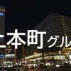 【大阪グルメまとめ】ひとりでもOK!大阪上本町のおすすめのグルメまとめ