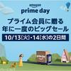 Amazonプライムデーで割引の大きいバイク用品