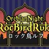 オレカバトル:新2章 ロック鳥ルフ とオレビアンナイト