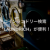 コインランドリー検索サイト「LAUNDRICH」が最寄りのコインランドリー探せて超便利