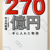 【本】無名の男がたった7年で270億円手に入れた物語(前編)