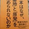 「日本はなぜ基地と原発を止められないのか」(最終章1)