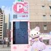 三井のリパーク×ハローキティ、コラボ駐車場 福岡