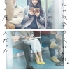 東急電鉄の意味不明なマナー啓発サイト。