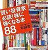 太田 忠 - 賢い投資家必読! 株に強くなる本88