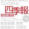 仮想通貨四季報: 2018春号 Kindle版が無料!CRIPCY編集部
