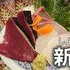 【松阪市】地元の食材を使った居酒屋『新粋』の会席料理を食べてきた!