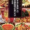 本当においしい中国料理が食べたい/中西純一