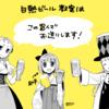 7月26日『白熱ビール教室』(星海社新書)発売予定!