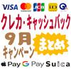クレジットカード・キャッシュバックキャンペーンのまとめ【9月版】