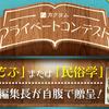 カクヨムプライベートコンテスト Vol.01 ~カクヨム編集長篇~ 開催決定!