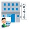 ブログ収入と失業保険、ダブルで貰うことはできる?その場合の注意事項は?ハローワークで確認してきたことをまとめました