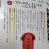 『中国21』vol.48 に掲載されました。
