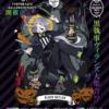 【祝】黒執事 Funtom Cafe ~Halloween Party~本日よりスタート!/ヴィランズ大集合のハロウィンパーティー!