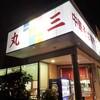 濃厚な豚骨醤油の和歌山ラーメン丸三(まるさん)
