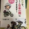 『カブで、ちょっと日本一周に行ってきます! 』を読んだ話をしていきたいと思う