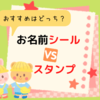 【入園準備】お名前シールとスタンプ,どっちが便利?長く使うならスタンプがおすすめ!