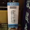 飯坂温泉の白ポスト