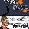 「沈黙のウェブマーケティング」を読んで感化されたので早速wixsiteリニューアルしました。