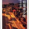 『昭和電車少年』実相寺昭雄(ちくま文庫(筑摩書房))