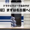 【ドラクエおみやげ遠征】まずは名古屋へ出発!