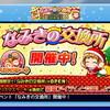 【イベント】サクスペ「なみきの交換所2020/12/21~」
