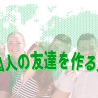 外国人の友達を作る方法