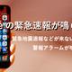 iPhoneの緊急速報が鳴らない!自分のiPhoneに緊急地震速報などが来ない場合の対処法と、アラートが鳴る条件まとめ。