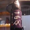 十四代 龍の落とし子 純米吟醸 入荷しました。神戸三宮の地鶏は安東へ